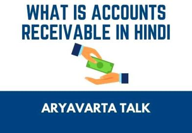 what is accounts receivable in hindi