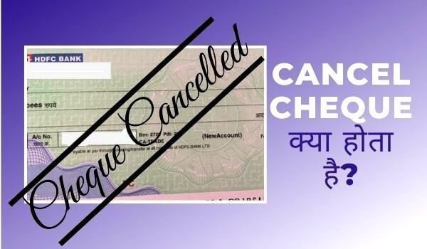 About Cancel Cheque In Hindi