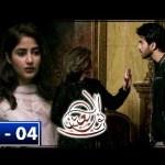 Noor Ul Ain Drama Watch Free Ep # 4 – 3 – Mar – 2018 – Complete Drama