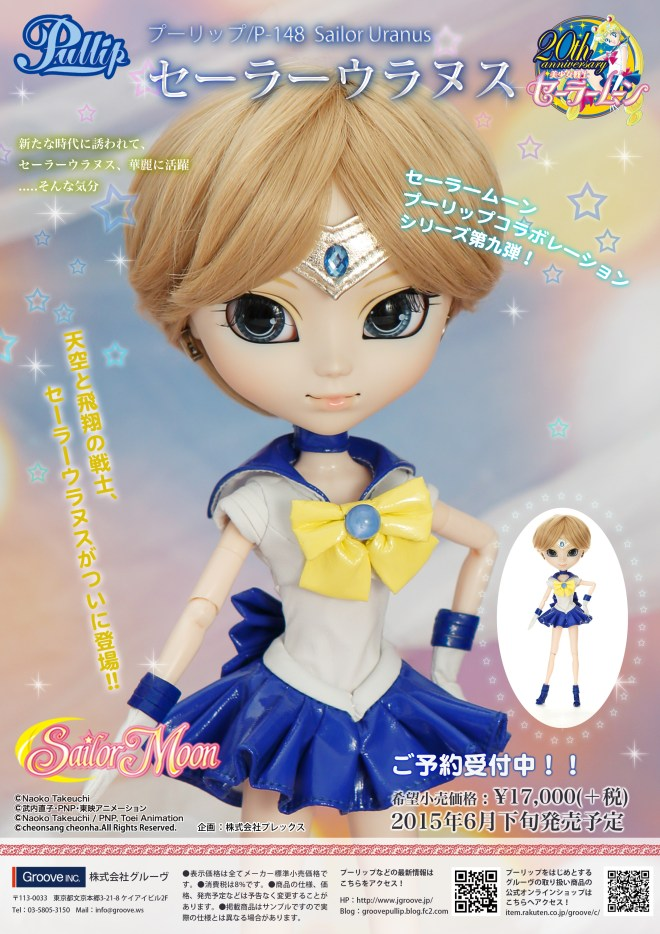 Pullip Sailor Uranus 2015