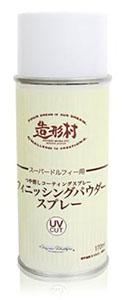 Zoukei-mura Powder Spray