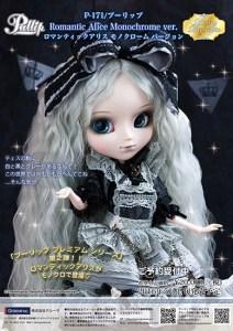 Pullip Romantic Alice Monochrome version 2016