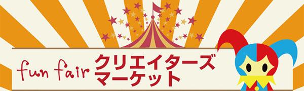 Footer Evenement Shinjuku Marui