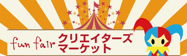Footer Evenement Shinjuku Marui