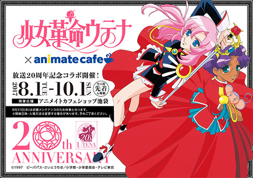 Animate cafe Utena 20th