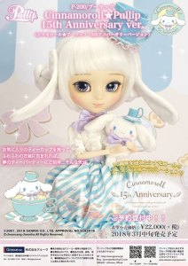 Pullip Cinnamoroll 15th Anniversary version 2018