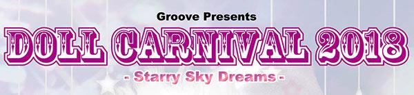 Doll Carnival 2018 Starry sky dreams banner