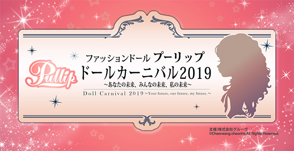 Doll Carnival 2019