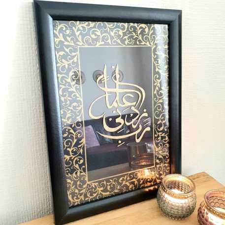 A4 Picture Frame: 'My Lord, Increase me in Knowledge' Additional Image