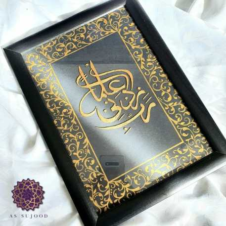 A4 Picture Frame: 'My Lord, Increase me in Knowledge'