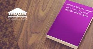 قاموس_أمازيغي_فرنسي_عربي