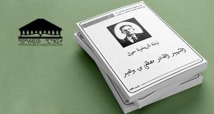 نبذة-تاريخية-حول-الشهيد-القائد-مصطفى-بن-بولعيد