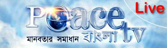 Peace-TV-Bangla