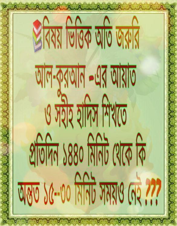 বিষয় ভিত্তিক অতি জরুরি আল-কুরআন -এর আয়াত ও সহীহ হাদিস শিখতে প্রতিদিন ১৪৪০ মিনিট থেকে কি অন্তত ১৫--৩০ মিনিট সময়ও নেই-02