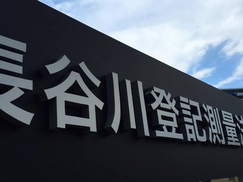 税理士事務所+チャンネル文字