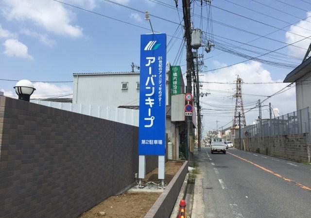 自立型タワーサイン