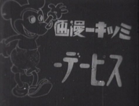 渡辺さんが購入したフィルムの冒頭に登場する表記。右書きで「ミッキー漫画 スピーデー」とある=神戸映画資料館提供