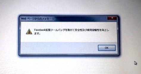 パソコンに表示された意味不明のメッセージ。ウイルス感染の可能性がある(兵庫県姫路市の松本匡人さん提供)