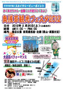奥浅草観光フェスタ2012