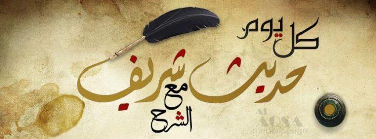 شرح حديث.كان النبي صلى الله عليه وسلم ، إذا كان يوم عيد ، خالف الطريق -  مدونة الشهادة