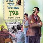 Dvora Omer raconte Menahem Begin