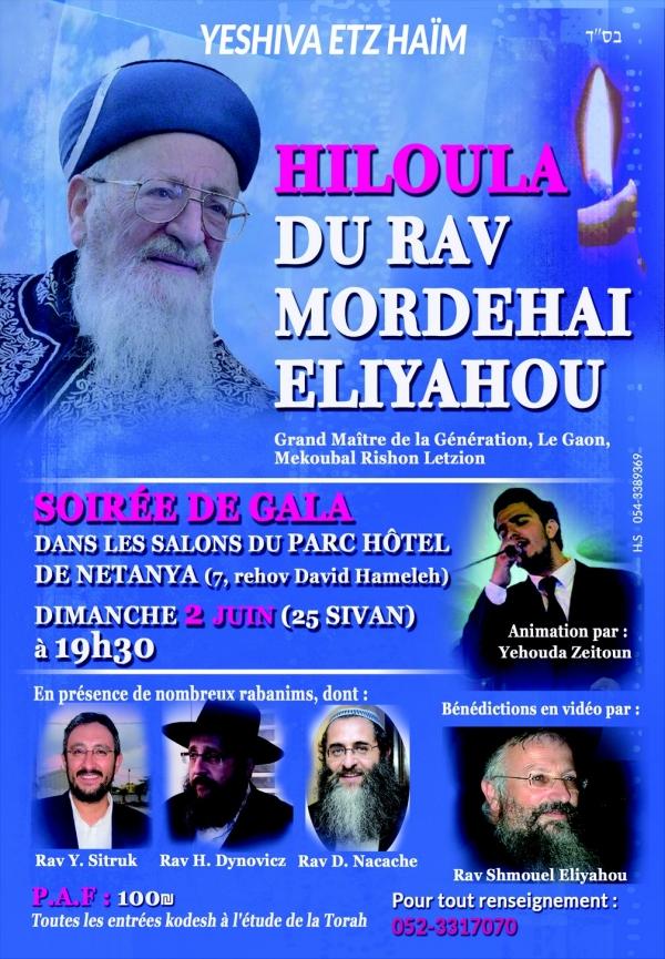 hilloula du rav Mordehai Eliyahou