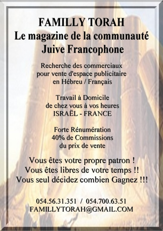 offre familly torah