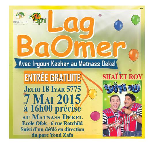 lag baomer 2015  1