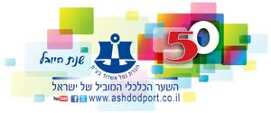 logo port ashdod