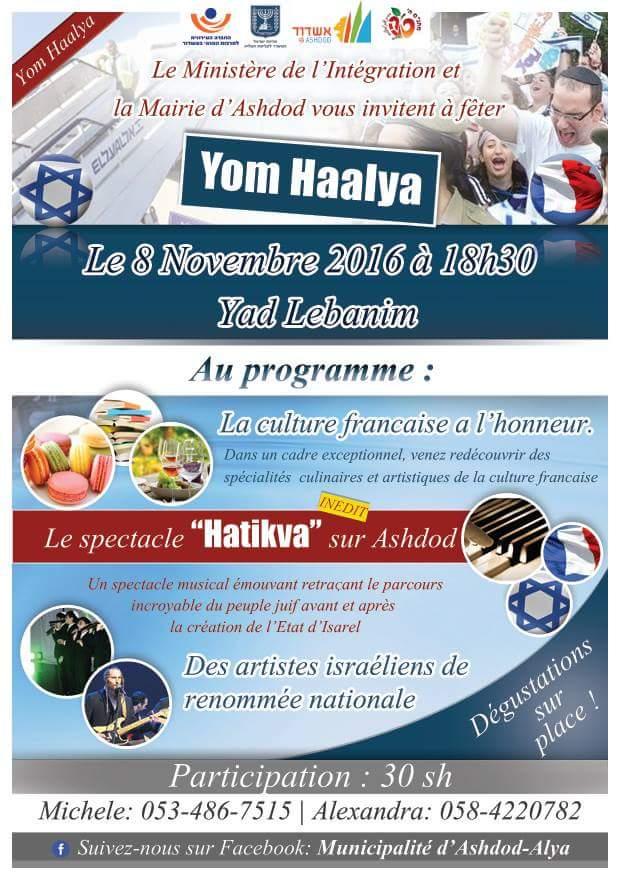 yom-haalya-8-11-2016