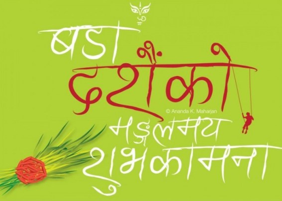 Happy dashain 2011