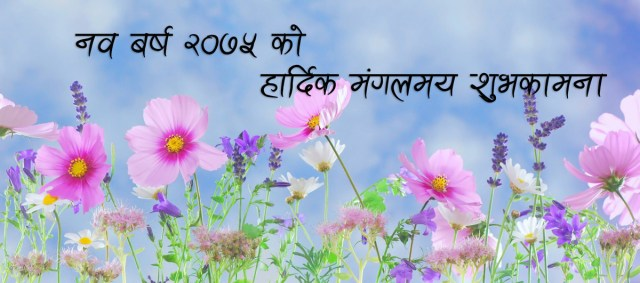 Nepali New Year 2075 e-card poster