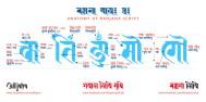 Anatomy of Ranjana Script