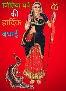 Jitiya Festivals