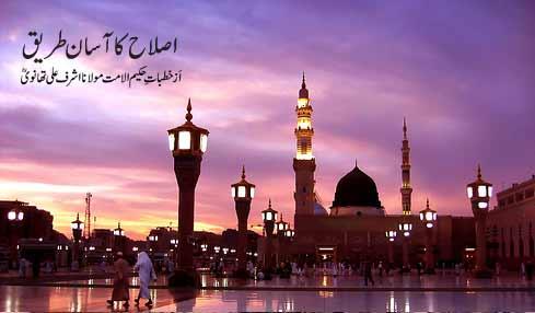 islah_ka_tareeqa.jpg