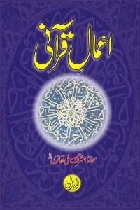 137-Amal-e-Qurani