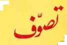 Tasawwuf-Aur-Nisbat-e-Sufia-250x384
