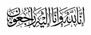 012-Al-Baqara-2-156-Thuluth-1024x394.jpg