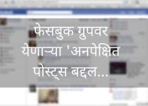 फेसबुक ग्रुप वर येणाऱ्या 'अनपेक्षित' पोस्ट्स बद्दल... 2