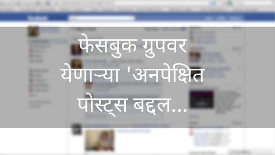 फेसबुक ग्रुप वर येणाऱ्या 'अनपेक्षित' पोस्ट्स बद्दल... 3
