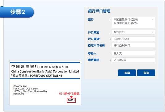 銀行戶口 | [組圖+影片] 的最新詳盡資料** (必看!!) - www.go2tutor.com