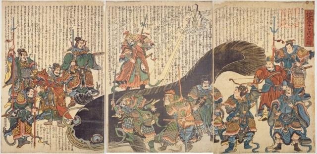 Namazu. Figura usata come talismano contro i terremoti. 1855, autore ignoto.