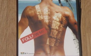 Follow Me..... Gay Time in Pattaya