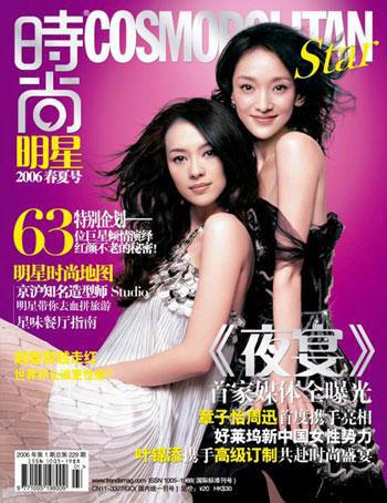 Zhou Xun & Zhang Ziyi