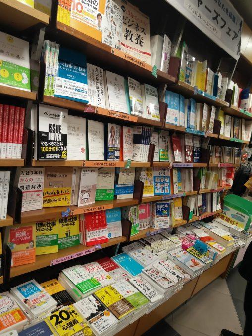 NihonBooks