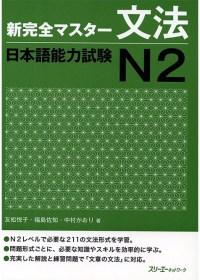 new-kanzen-master-jlpt-n2-grammar_1917