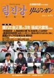 <北朝鮮内部>はげ山再生のため「隠し畑」禁止へ 金正恩氏が厳命