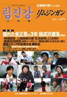 【書籍】 北朝鮮内部からの通信 「リムジンガン」