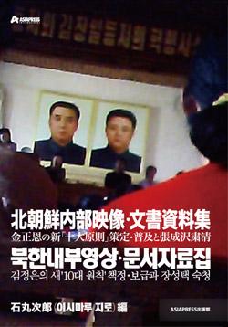 北朝鮮内部映像・文書資料集<br>~金正恩の新「十大原則」策定・普及と張成沢粛清~