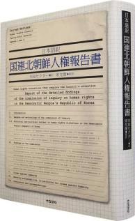 20160418_un-nk-report_cover